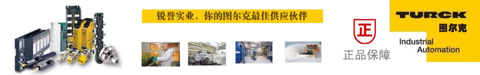 上海锐誉实业有限公司